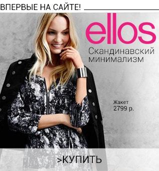 Ellos - одежда из Скандинавии