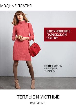 Купить зимнее вязаное платье