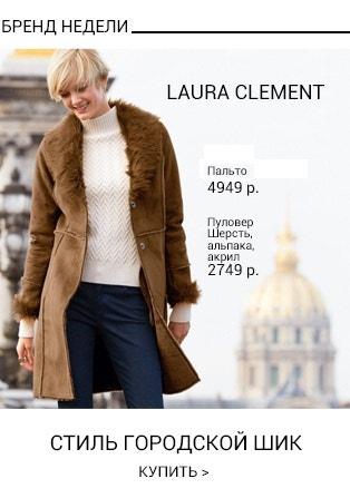 Эксклюзивный бренд LAURA CLEMENT