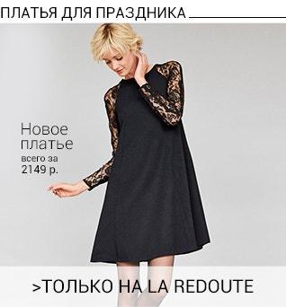 Платья из Франции