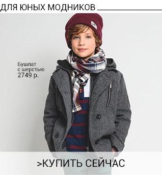 Зимняя одежда из Франции для детей