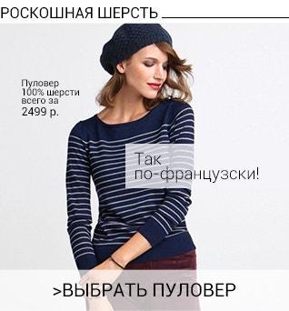 Пуловеры из Франции