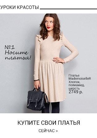 Французское платье La Redoute