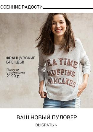 Французский пуловер с пайетками в интернет-магазине