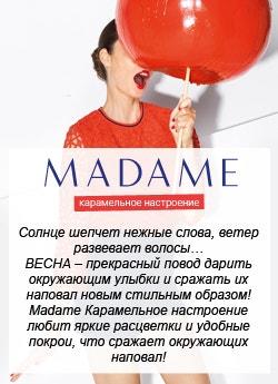 Мадам КАРАМЕЛЬНОЕ НАСТРОЕНИЕ! Новая коллекция Весна-Лето 2017 >>