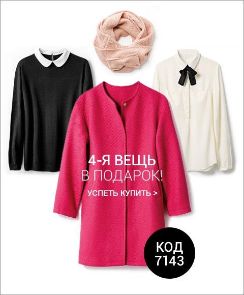 Женская Одежда Ла Редут