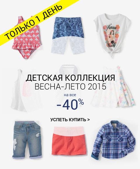 Купон La Redoute. Скидка 40% на летнюю детскую коллекцию  + халат в подарок