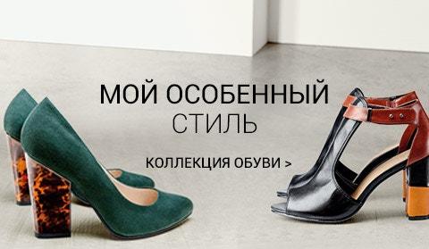 Новая коллекция обуви: мой особенный стиль!