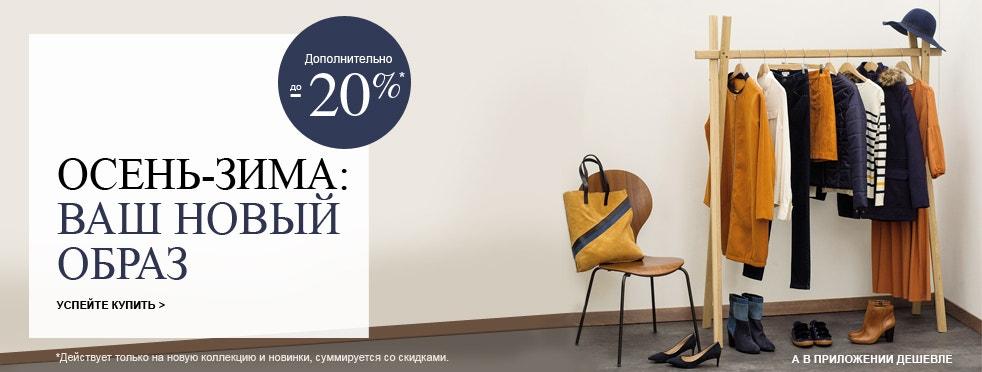 ОСЕНЬ-ЗИМА: до-20% на Ваш новый образ! Купить>>