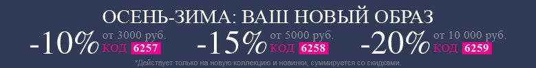 ОСЕНЬ-ЗИМА: Скидки до -20% на Ваш новый образ!