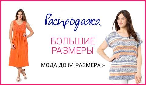 Распродажа одежды больших размеров!