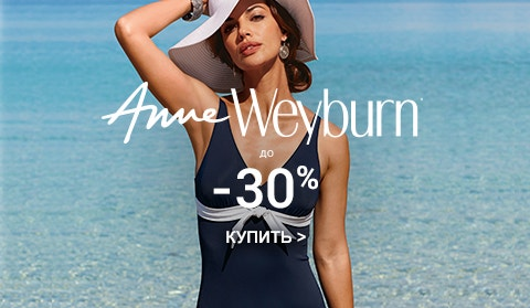 До -30% на элегантную коллекцию Anne Weyburn