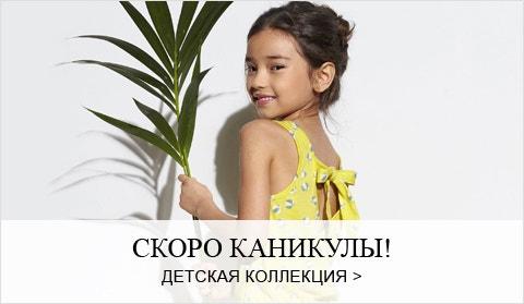 Скоро каникулы: детская коллекция >>