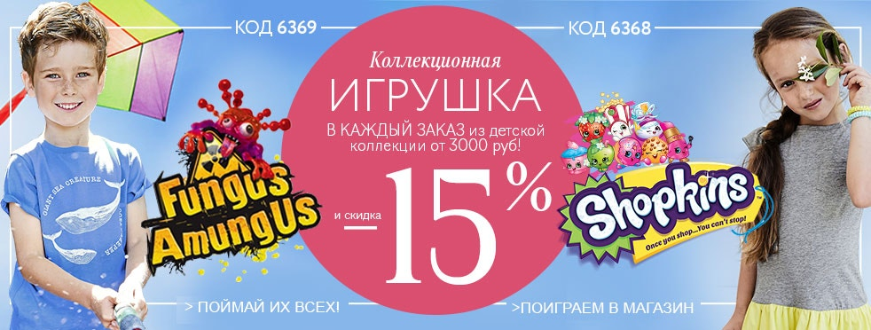 Коллекционная игрушка и -15% в каждый заказ от 3000 руб. FUNGUS AMUNGUS - КОД: 6369 и SHOPKINS - КОД: 6368