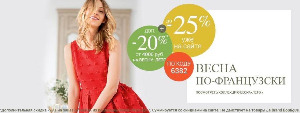 -20% на коллекцию ВЕСНА-ЛЕТО при заказе от 4000 руб. Код: 6382