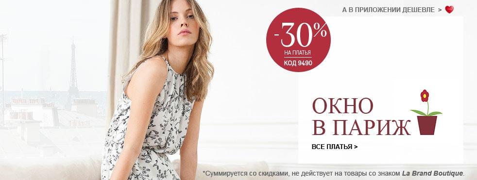 ДОПОЛНИТЕЛЬНАЯ СКИДКА -30% на всю категорию ПЛАТЬЯ КОД: 9490. Суммируется со скидками распродажи, не действует на товары со знаком la Brand Boutique
