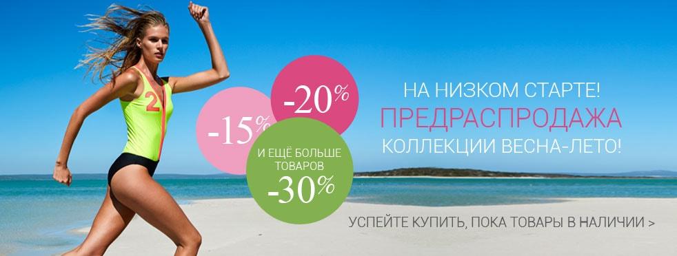 Предраспродажа коллекции Весна-Лето! Скидки до 30%.