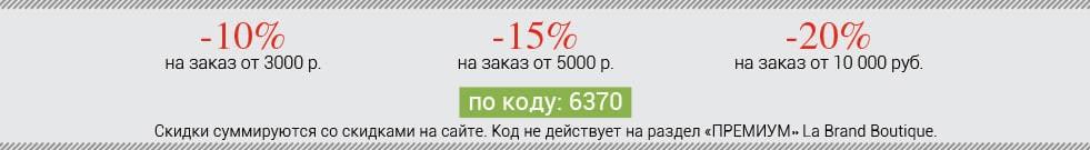 Нарастающая скидка: -10% на заказ от 3000 руб., -15% на заказ от 5000 руб., -25% на заказ от 10000 руб. Скидки не действуют на раздел ПРЕМИУМ La Brand Boutique. Код:6370 >>
