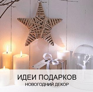 Идеи подарков>>
