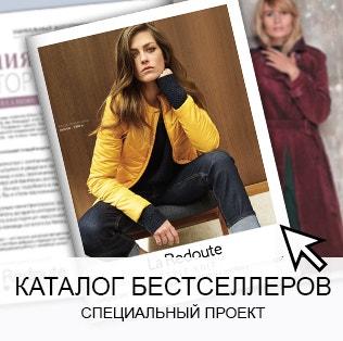 Закажите бесплатный каталог БЕСТСЕЛЛЕРОВ>>