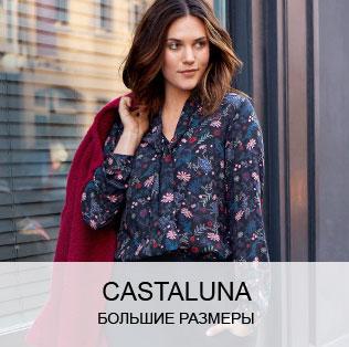 Коллекция Castaluna: большие размеры >>