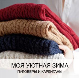 Моя уютная зима: пуловеры и кардиганы >>