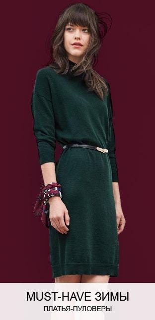 Must-Have этой зимы: платья-пуловеры >>