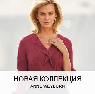 Anne Weyburn: новая коллекция осень-зима >>