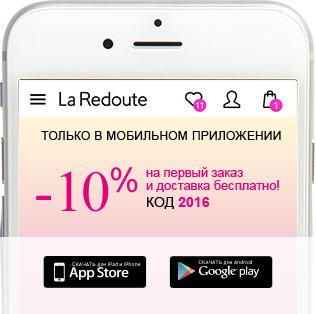 В ПРИЛОЖЕНИИ la Redoute ДЕШЕВЛЕ! -10% на первый заказ и доставка бесплатно. Код: 2016  >>