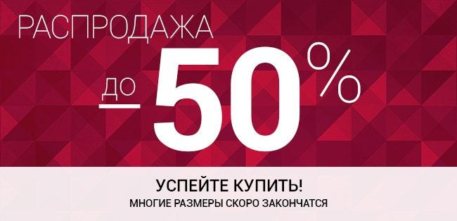 РАСПРОДАЖА до -50%  >>