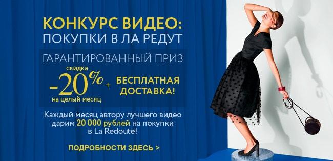 Конкурс! -20% на месяц и бесплатная доставка за участие, а также возможность выиграть 20000руб.на шопинг в La Redoute! >>