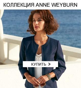 Женственная коллекция Anne Weyburn ВЕСНА-ЛЕТО 2015