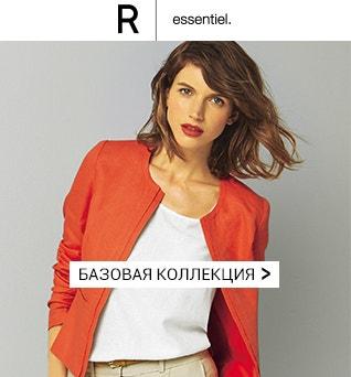Базовая коллекция - основа модных экспериментов!