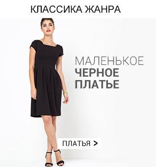 Классика жанра: маленькое черное платье!