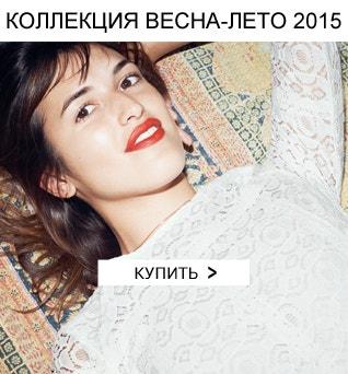 Новая коллекция ВЕСНА-ЛЕТО 2015