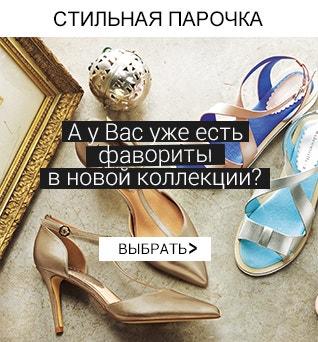 А у Вас уже есть фавориты в новой коллекции обуви?
