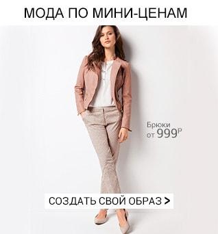 Мода по мини-ценам