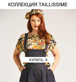 Новая коллекция Taillissime ВЕСНА-ЛЕТО 2015