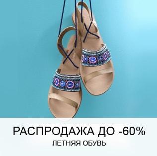 Распродажа: летняя обувь >>