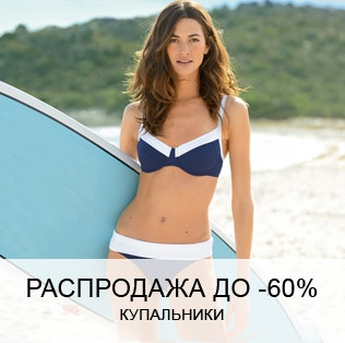 Распродажа: купальники >>