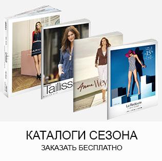 Бесплатно заказать каталоги сезона >>