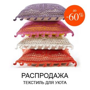 Распродажа: домашний текстиль для уюта >>