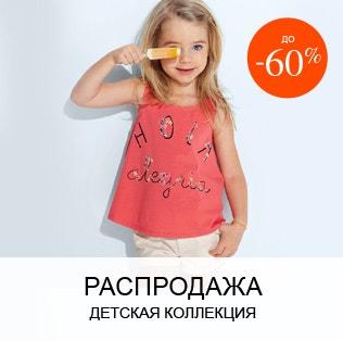Распродажа: детская коллекция >>