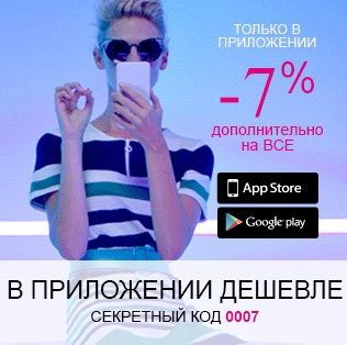 -7% дополнительно по коду 0007 при заказе через приложение >>