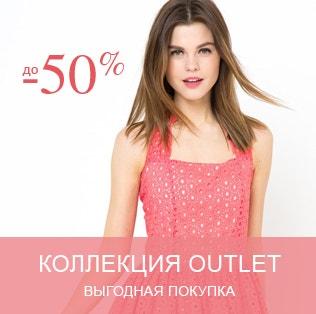 До -50% в коллекции Outlet >>