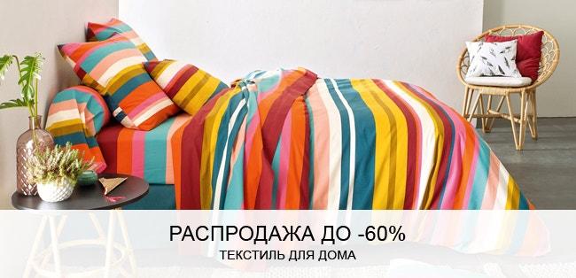 Распродажа: текстиль для дома >>
