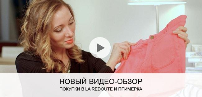 Покупки в La Redoute и примерка. Новое видео! >>