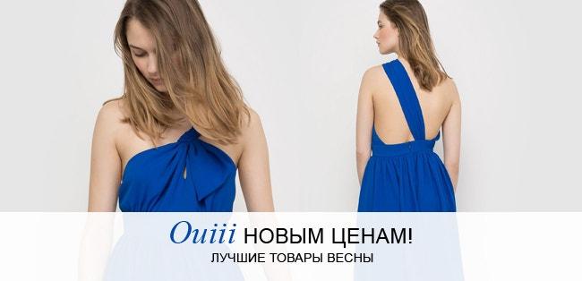 Скажите Ouiii новым ценам! Коллекция >>