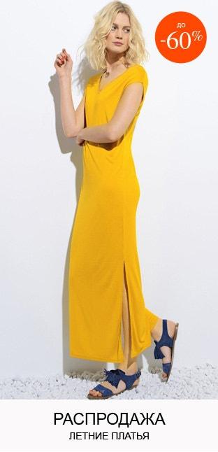 Распродажа: летние платья >>