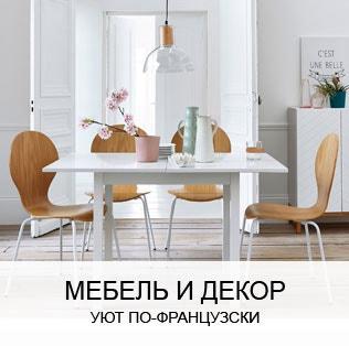 Мебель и декор>>